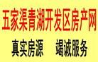 五家渠青湖开发区二手房的照片